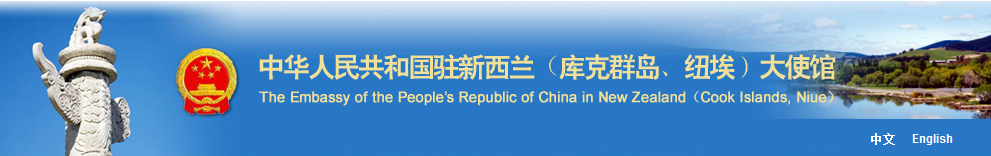 "驻新西兰使领馆向在新中国留学人员发放""健康包""了(The Embassy of the People's Republic of China in New Zealand(Cook Islands, Niue))"