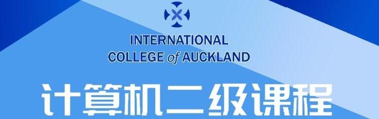 计算机二级课程获得NZQA批准(IT Level2)