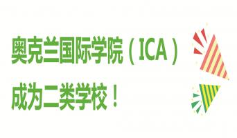 奥克兰国际学院(ICA)成为二类学院(NZQA category 2)!